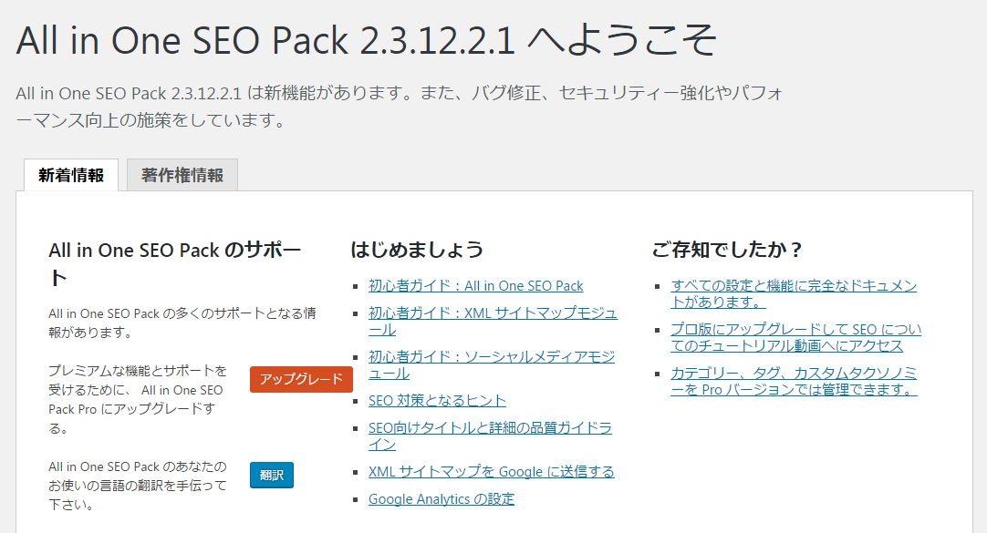 all in one seo pack の設定と使い方