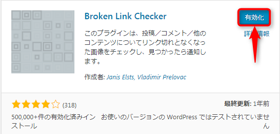 Broken Link Checkerの有効化